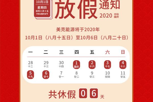 Must美世乐2020年中秋节、国庆节放假时间安排